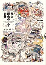 Le monde de Ran 4 Manga
