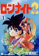 Loan Knight 2 1 Manga