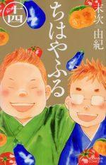 Chihayafuru 14 Manga