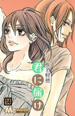 Sawako 14 Manga