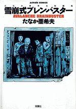 Avalanche Brainbuster 1 Manga