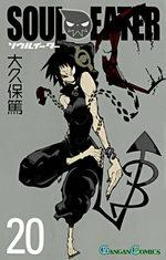 Soul Eater 20 Manga