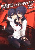 Teizokurei Monophobia 1 Manga