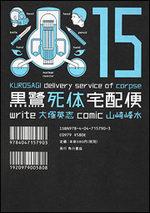 Kurosagi - Livraison de cadavres 15 Manga