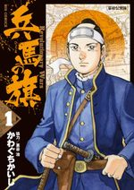 Hyôma no Hata 1 Manga