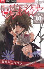 Dengeki Daisy 10 Manga