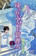 Yûrei Apartment Kanrinin 2 Manga