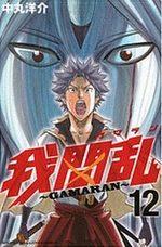 Gamaran 12