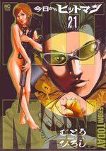 Hitman Part Time Killer 21 Manga