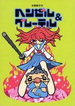 Hansel et Gretel 1 Manga