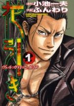 Hanabiki 1 Manga