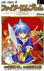 Fire Emblem - Hasha no Tsurugi 1