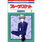 Fruits Basket 2 Manga