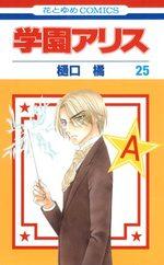 L'académie Alice 25 Manga