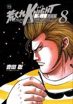 Arakure Knight 3 - Kuroi Zankyo - Kanketsu-hen 8 Manga