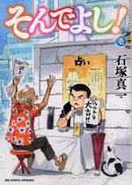 Sonde Yoshi! 1 Manga