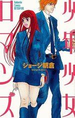 Shonen Shojo Romance 1