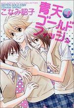 Seiten Gold Fish 1 Manga