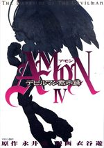 Amon - The dark side of the Devilman 4 Manga