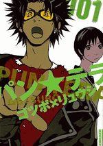 Pan-tera 1 Manga