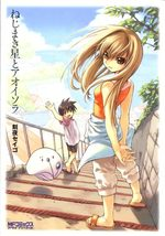 Nejimakiboshi to Aoi Sora 1 Manga