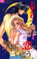 Midnight Wolf 1 Manga