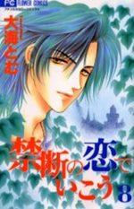 Midnight Wolf 8 Manga