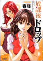 Secret'R Heure Sup' 1 Manga