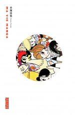 Ma Vie Manga 1 Roman