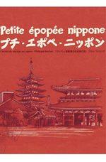 Petite Epopée Nippone 1 Livre illustré