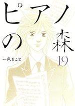 Piano Forest 19 Manga