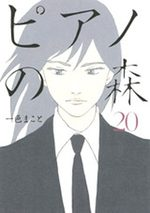 Piano Forest 20 Manga
