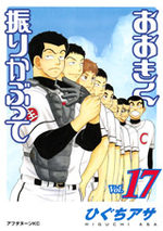 Ookiku Furikabutte 17