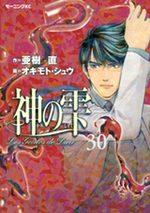 Les Gouttes de Dieu 30 Manga