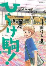 Hirake Koma 3 Manga