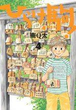 Hirake Koma 4 Manga