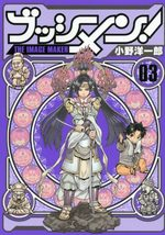 Busshimen! 3 Manga