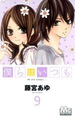 We are Always... 9 Manga