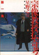 Munakata Kyôju Denkikô 1 Manga