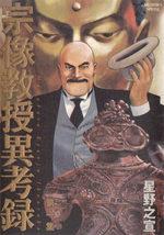 Munakata Kyôju Ikôroku 1