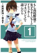 Moshi Kôkô Yakyû no Joshi Manager ga Drucker no Management wo Yondarara 1 Manga