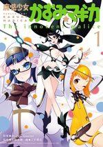 Puella Magi Kazumi Magica - The Innocent Malice 1 Manga