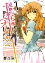 Kare to Kanojo no Otaku 2 1 Manga