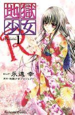 Jigoku Shojo R 1 Manga
