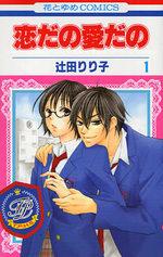 Le journal de Kanoko - Années lycée 1 Manga