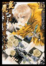Uragiri 10 Manga