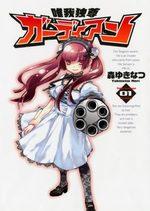 Yuigadokuson Guardian 1 Manga