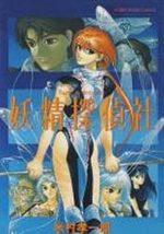 Yousei Tanteisha 1 Manga