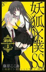 Youko x Boku SS 1 Manga