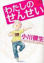 Watashi no Sensei 1 Manga